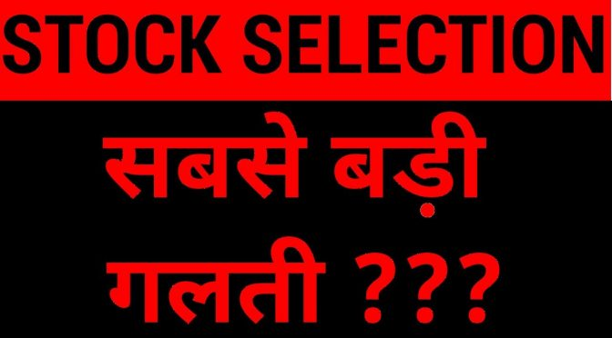 Stock Selection – The Biggest Mistake by Retail Investors | HINDI